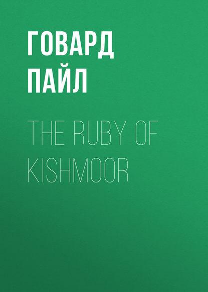 Фото - Говард Пайл The Ruby of Kishmoor говард пайл the adventures of robin hood illustrated edition