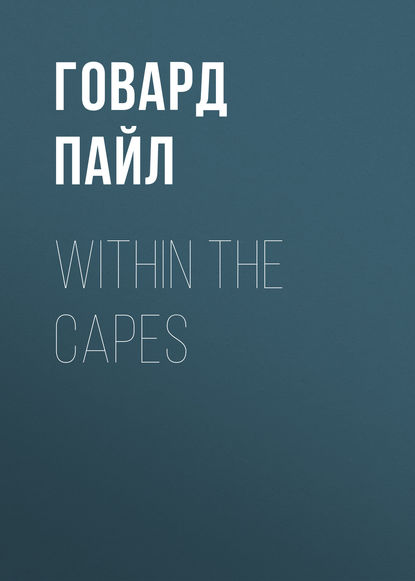 Говард Пайл Within the Capes говард пайл the ruby of kishmoor