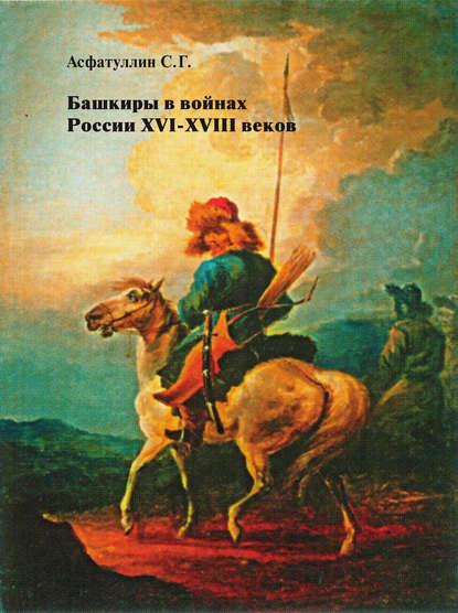 Башкиры в войнах России XVI – XVIII веков фото
