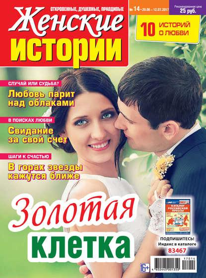 Группа авторов Женские истории №14/2017