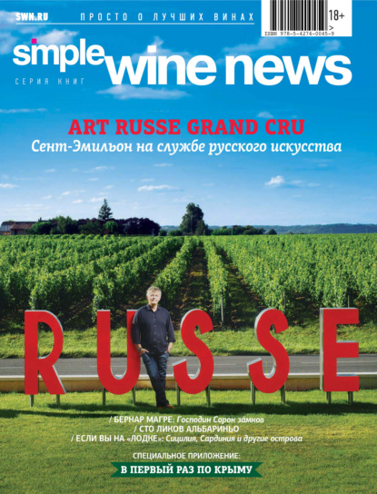 Art Russe Grand Cru: Сент Эмильон