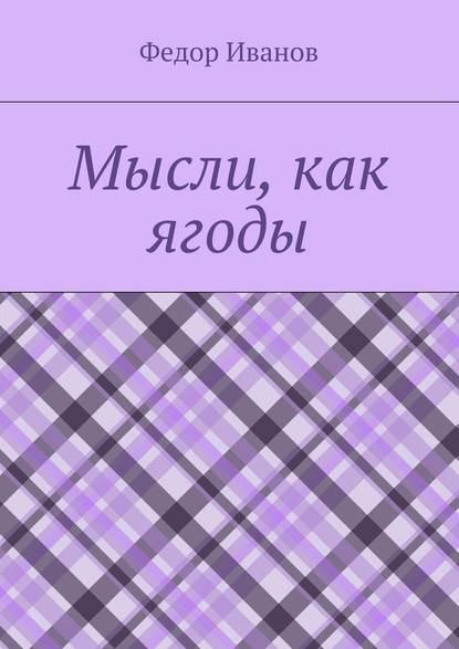 цена на Федор Иванов Мысли, как ягоды