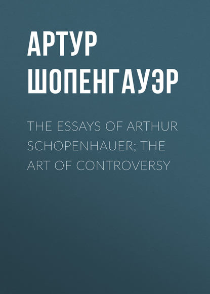 Артур Шопенгауэр The Essays of Arthur Schopenhauer; the Art of Controversy arthur thomas quiller couch on the art of writing
