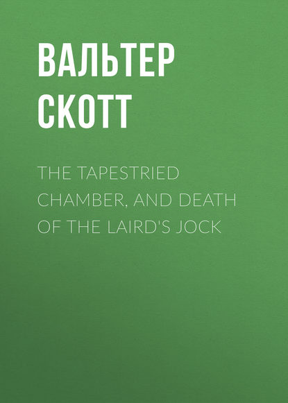 Вальтер Скотт The Tapestried Chamber, and Death of the Laird's Jock