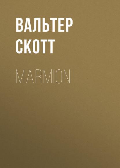 Вальтер Скотт Marmion