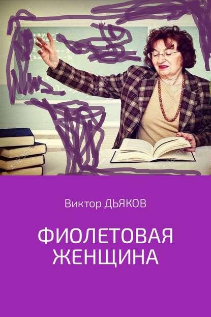 Фиолетовая женщина фото