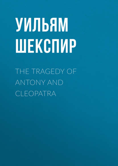 Уильям Шекспир The Tragedy of Antony and Cleopatra shakespeare w antony and cleopatra антоний и клеопатра кн на англ яз