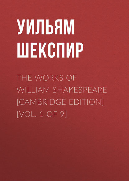 Уильям Шекспир The Works of William Shakespeare [Cambridge Edition] [Vol. 1 of 9] уильям шекспир the works of william shakespeare [cambridge edition] [vol 1 of 9]