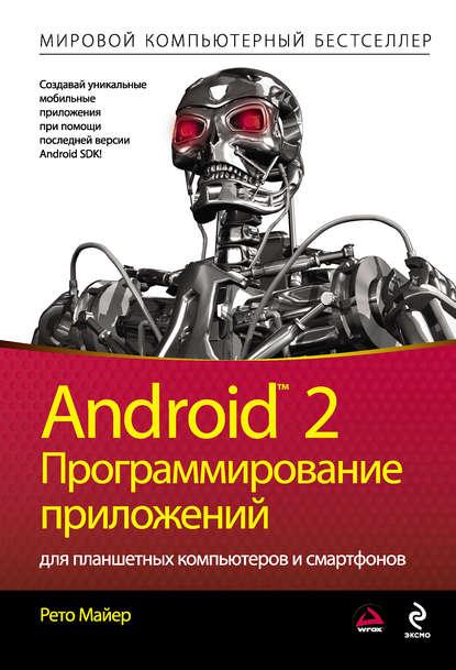 Android 2. Программирование приложений для планшетных компьютеров и смартфонов