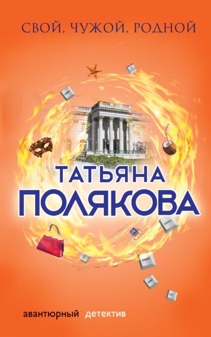Татьяна Полякова — Свой, чужой, родной