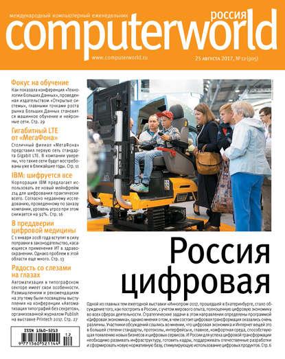 Журнал Computerworld Россия №12/2017