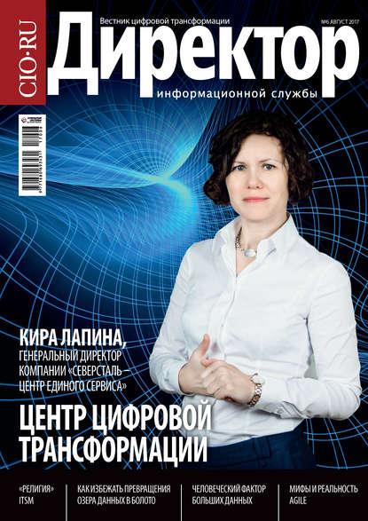 Открытые системы Директор информационной службы №06/2017