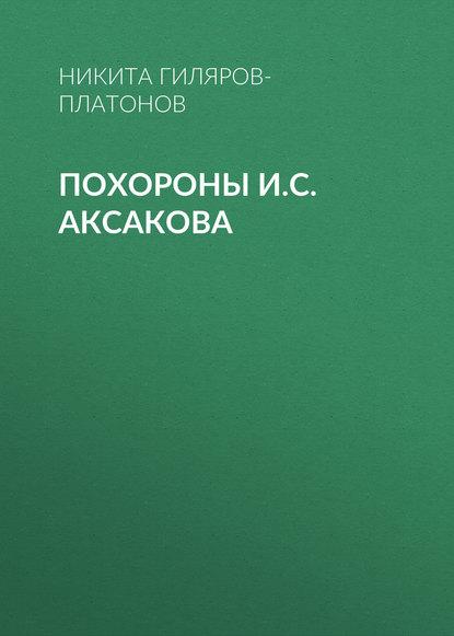 Никита Гиляров-Платонов Похороны И.С. Аксакова гиляров платонов никита петрович из пережитого том 2