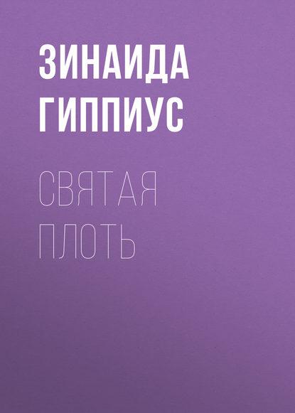 Святая плоть : Зинаида Гиппиус