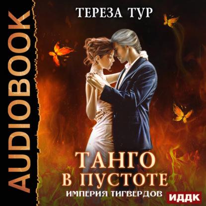 Тур Тереза Империя Тигвердов. Танго в пустоте обложка