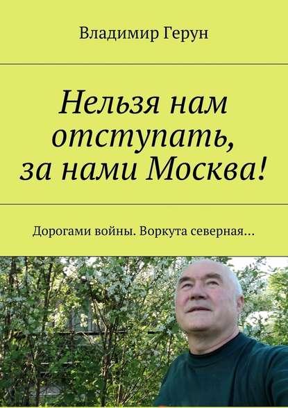 Фото - Владимир Герун Нельзя нам отступать, занами Москва! Дорогами войны.Воркута северная… чудесная планета земля
