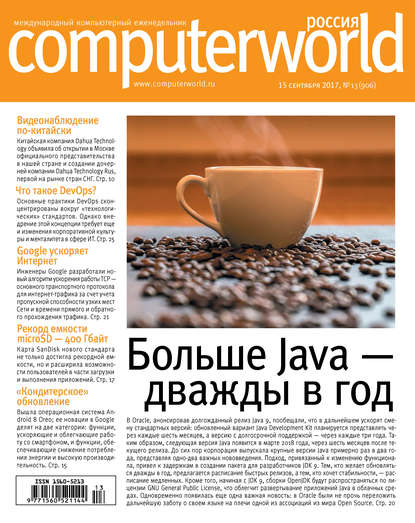Журнал Computerworld Россия №13/2017