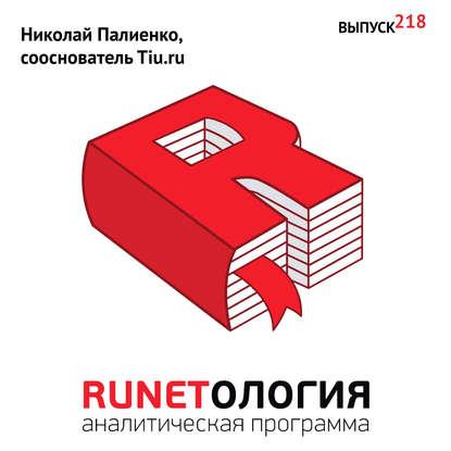 Максим Спиридонов Николай Палиенко, сооснователь Tiu.ru максим спиридонов николай шестаков сооснователь social tank