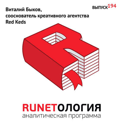 Максим Спиридонов Виталий Быков, сооснователь креативного агентства Red Keds максим спиридонов николай шестаков сооснователь social tank