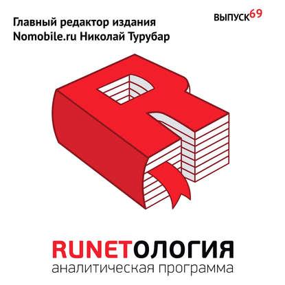 Максим Спиридонов Главный редактор издания Nomobile.ru Николай Турубар