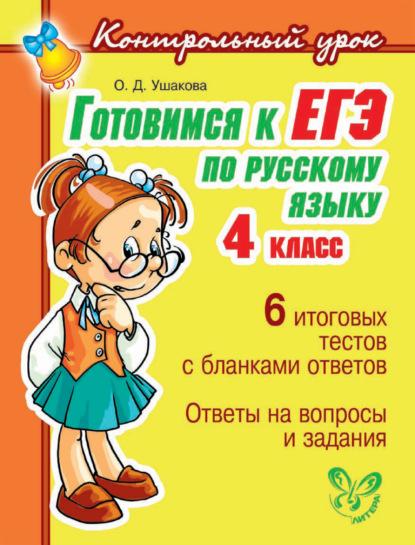 Готовимся к ЕГЭ по русскому языку. 4 класс
