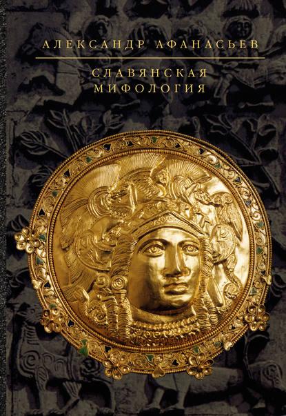 Александр Афанасьев — Славянская мифология