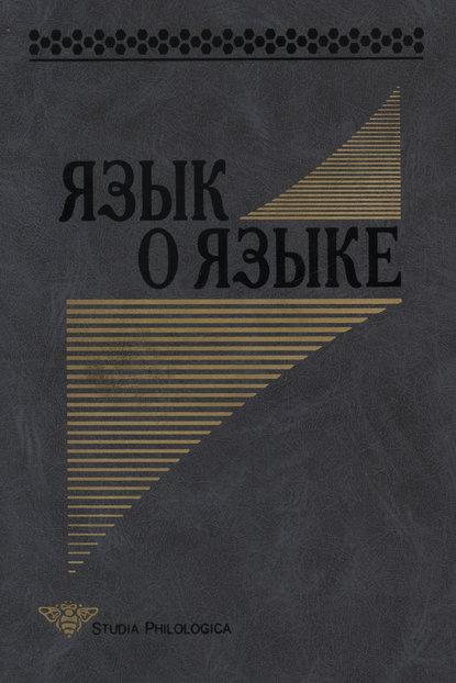 Фото - Сборник статей Язык о языке т в леонтьева обычай в русском языке слово и понятие