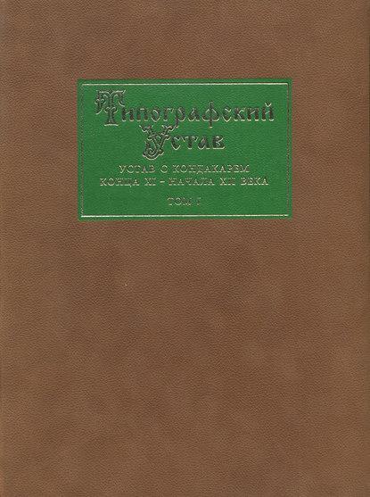 Типографский Устав. Устав с кондакарем конца XI – начала ХII века. Том 1. Факсимильное воспроизведение