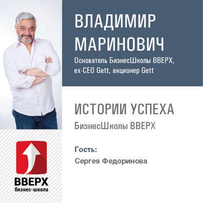 Владимир Маринович История успеха Сергея Федоринова, основателя Юлмарт