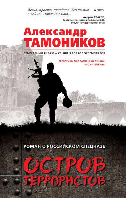 Александр Тамоников Остров террористов