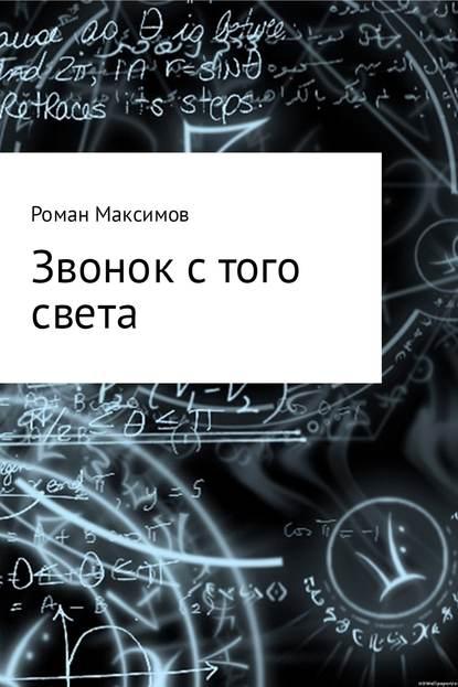 Роман Романович Максимов Звонок с того света джексон л звонок с того света