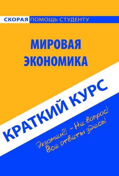 Мария Сергеевна Клочкова Мировая экономика. Краткий курс резник г а мировая экономика практикум
