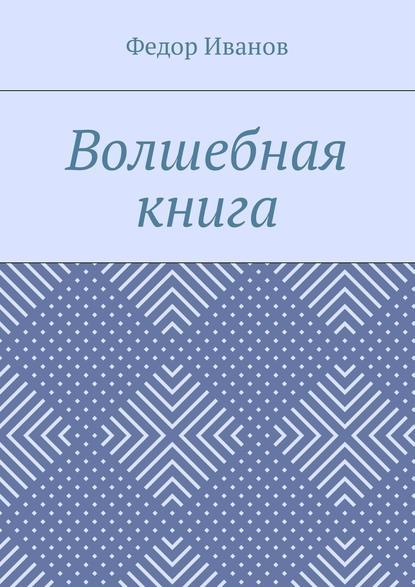 Федор Иванов Волшебная книга