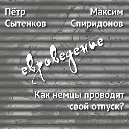 Максим Спиридонов Как немцы проводят свой отпуск? максим спиридонов как немцы проводят свой отпуск