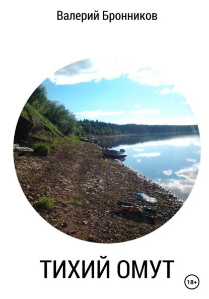 Валерий Викторович Бронников Тихий омут андрей лоскутов тихий омут