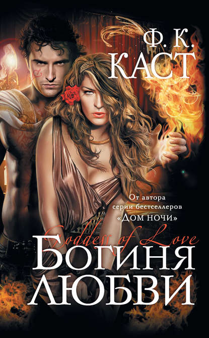Ф. К. Каст. Богиня любви