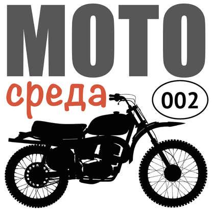 Олег Капкаев Как стать байкером? Счего начать?