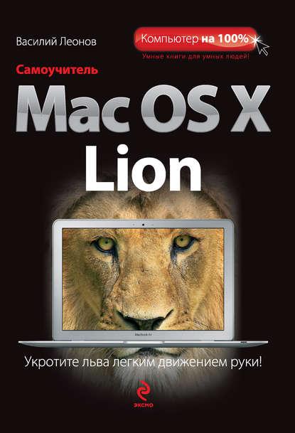 Василий Леонов Самоучитель Mac OS X Lion uli ries mac os x lion