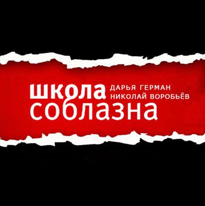 Фото - Николай Воробьев Обсуждаем тему измен николай воробьев зачем нужны отношения