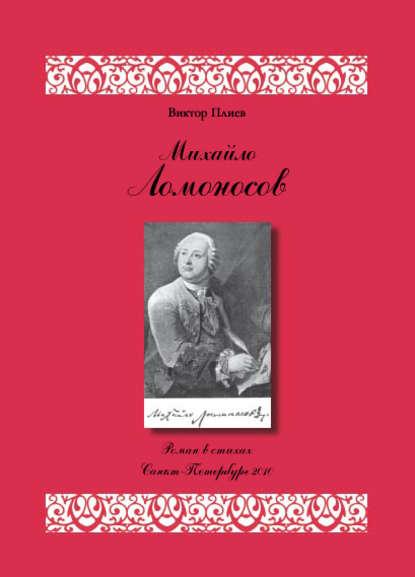 Виктор Плиев Михайло Ломоносов: Роман в стихах недорого