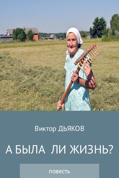 Фото - Виктор Елисеевич Дьяков А была ли жизнь? виктор елисеевич дьяков чужая правда