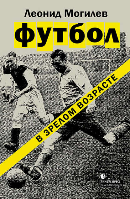 Леонид Могилев Футбол в зрелом возрасте