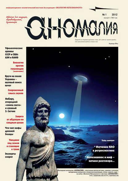 Журнал «Аномалия» №1 / 2012