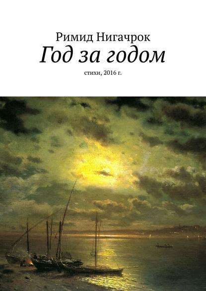 Римид Нигачрок Год загодом. Стихи, 2016г. римид нигачрок год за годом стихи 2017 г
