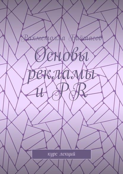 Р. Р. Байтасов Основы рекламы иPR. Курс лекций 0 pr на 100