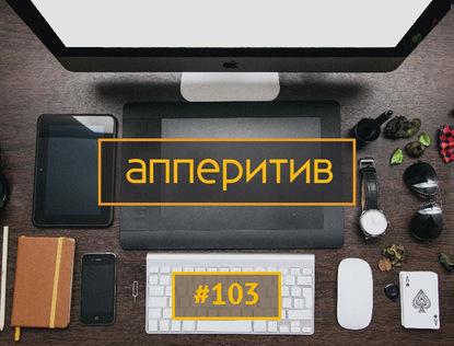 Мобильная разработка с AppTractor #103