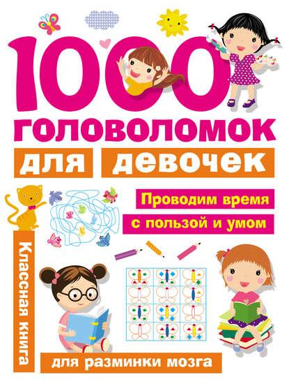 Фото - В. Г. Дмитриева 1000 головоломок для девочек в г дмитриева 1000 головоломок и заданий на внимательность