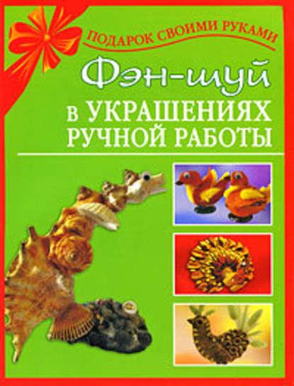 Наталия Дубровская — Фэн-шуй в украшениях ручной работы