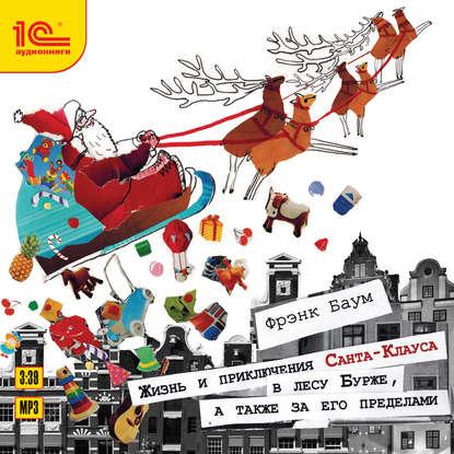Лаймен Фрэнк Баум Жизнь и приключения Санта-Клауса в лесу Бурже, а также за его пределами александр волков волшебник изумрудного города ил а власовой