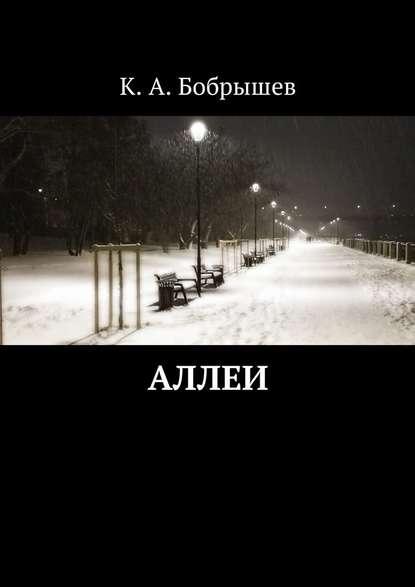 цена на Константин Александрович Бобрышев Аллеи